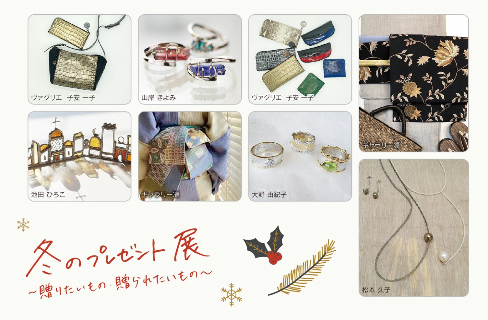 The card image of Winter Gift Collection 2020