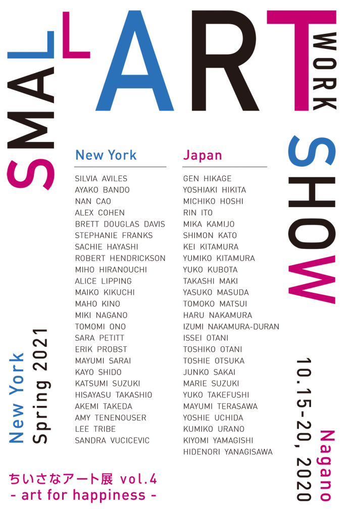 Small Artwork Show vol.4